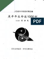 Lhc024.李洪成 古今四柱6000例简析 庚辛年生命造1000例