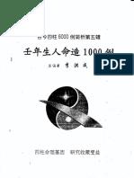 Lhc025.李洪成 古今四柱6000例简析 壬年生人命造1000例(1)
