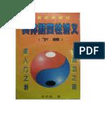 李洪成-具体断四柱下册