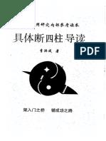 李洪成-具体断四柱讲义导读