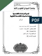 تقرير نظرية ثيفنن ـ موقع الفريد في الفيزياء pdf.pdf