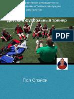 Детский футбольный тренер