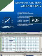 Airport ИНФОРМАЦИОННАЯ  СИСТЕМА