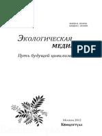 Оганян М.В., Оганян В.С. Экологическая медицина. Путь будущей цивилизации (2012) (1).pdf