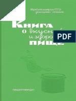 Kniga o Vkusnoy i Zdorovoy Pishche (1939) RuLit Me 496354