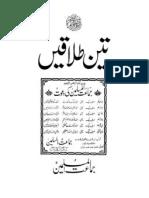 Teen Talaaqain 3 times divorcing in islam