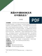 Ayuda internacional exterior de EEUU en China