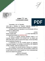 Ειρ Αθ 790/2019