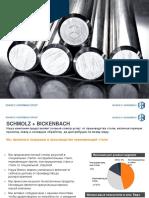 SCHMOLZ + BICKENBACH Int. Presentation 04.16 русский перевод