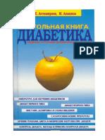nastolnaya_kniga_diabetika