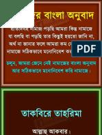 Meaning of Tasbih in Namaz in Bengali