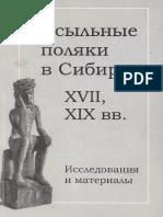 Bolonev f f Lyutsidarskaya a a Shinkovoy a i Ssyl Nye Polyak