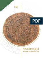 Копарев Е. А. Дешифровка древних письменностей