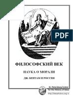 filosofskiy_vek_al_manakh_vyp_09_nauka_o_morali_dzh_bentam_i