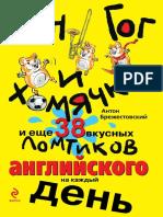 van_gog_i_homyachki_i_esche_38_lomt_angliysk_brezhestovskiy.pdf