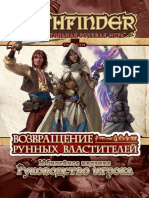z Pathfinder Rotr Players Guide Final Rgb91