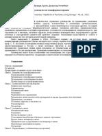Арана & Розенбаум Руководство по психофармакотерапии.doc