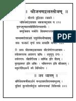 Janmangal Stotra Large Fonts