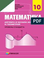 Математика 10 класс, А.Г.Мерзляк