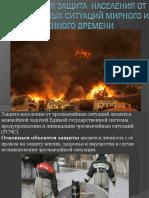 Инженерная защита  населения от чрезвычайных ситуаций мирного и военного времени