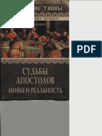 Свенцицкая И.С. - Судьбы Апостолов. Мифы и Реальность - 2006
