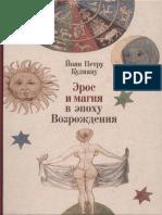 Kulianu_J_P_-_Eros_i_magia_v_epokhu_Vozrozhdenia_1484_-_2017.pdf