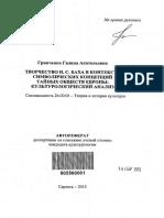 Grinchenko G a Tvorchestvo I S Bakha v Kontexte Simvolicheskikh Kontseptsiy Taynykh Obschestv Evropy