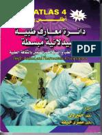 Atlas 4 دائرة معارف طبية Reduced.pdf