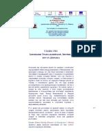 Холл_ римляне на Ривьере и Роне _ Глава 8.pdf