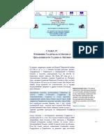 Холл_ римляне на Ривьере и Роне _ Глава 4.pdf