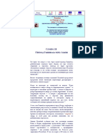 Холл_ римляне на Ривьере и Роне _ Глава 3.pdf
