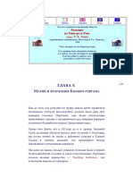 Холл_ римляне на Ривьере и Роне _ Глава 10.pdf