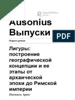 Происхождение Gentium-лигуров _ Построение Географической Концепции и Ее Этапы От Архаической Эпохи До Римской Империи - Ausonius Издания