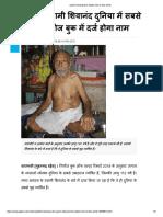 Swami Shivanand baba Banaras