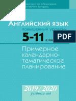ktp_anglijskij_yazyk_5-11_pov_978-985-19-3988-2_24116e