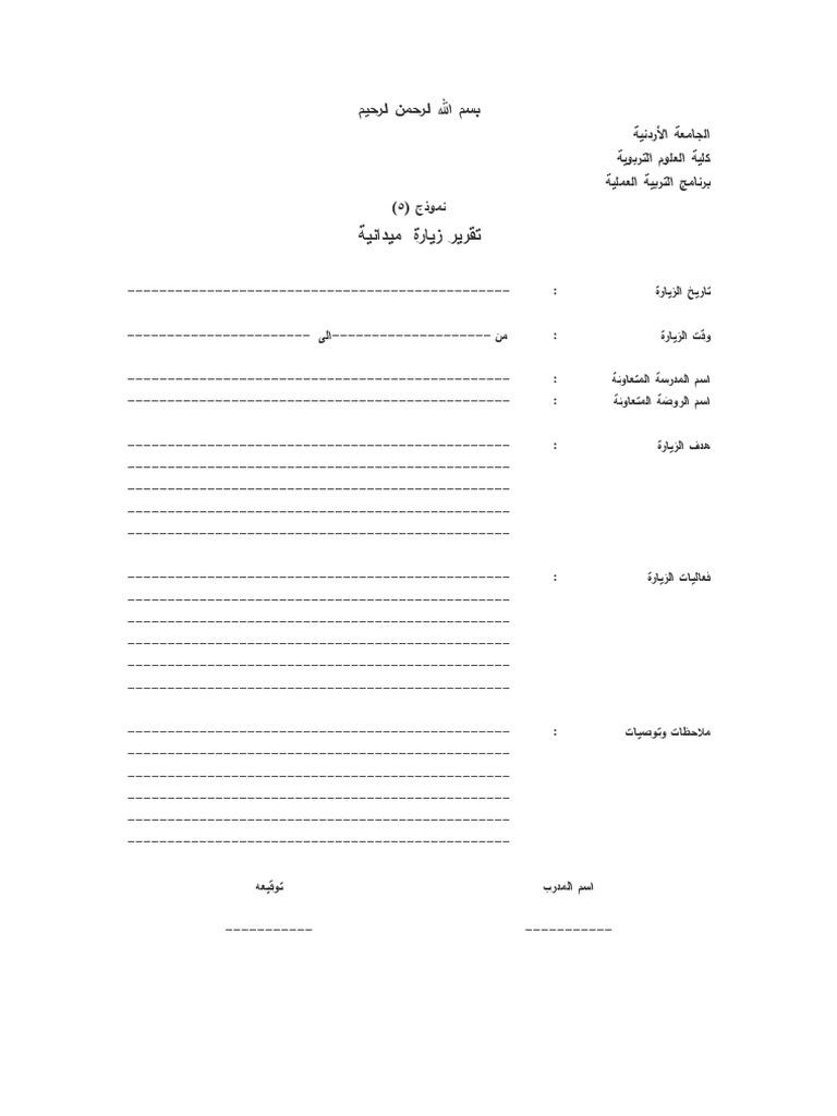 5 نموذج تقرير زيارة ميدانية Pdf