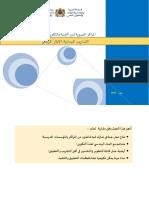 5 نموذج تقرير زيارة ميدانية