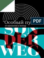 T Atnashev M Velizhev a Zorin Osoby Put Ot Ideologii k Metodu
