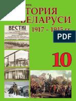 ist-bel-1917-1945-novik-10kl-rus.pdf