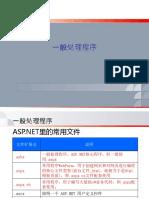 ASP.net WebForm