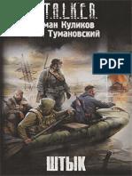 Avidreaders.ru Shtyk