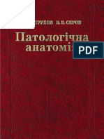 Струков Патан