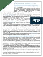 Внесение-платы-за-жилое-помещение-и-коммунальные-услуги.pdf