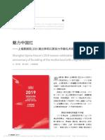 魅力中国红 上海歌剧院2019演 省略 以原创力作献礼共和国70周年华诞 陈怡倩