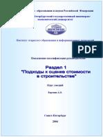 45945_berezin_a_o_podhody_k_ocenke_stoimosti_v_stroitelstve.pdf