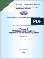 45947_berezin_a_o_opredelenie_obemov_stroitelno_montazhnyh_rabot.pdf