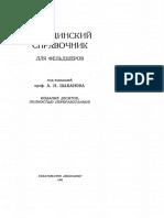 Медицинский Справочник Для Фельдшеров.Под Ред.А.Н.Шабанова.1964