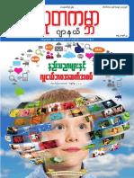 ThutaGabar (No-22-2)