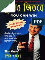 You can win (তুমিও জিতবে) by Shiv Khera