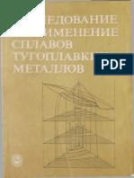 Исследование и Применение Сплавов Тугоплавких Металлов, Савицкий, 1983